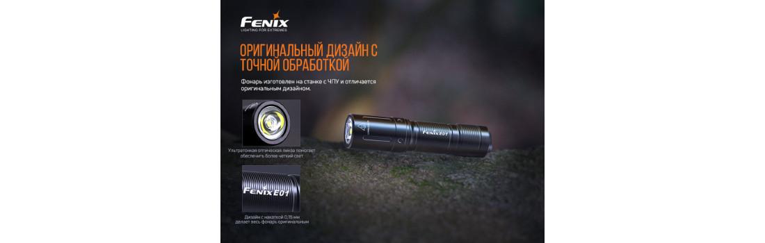 Ліхтар Fenix E01 V2.0