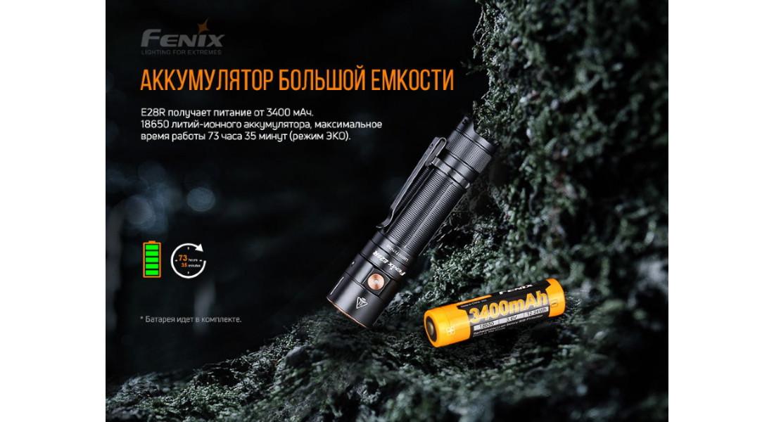 Фонарь Fenix E28R V2.0 LUMINUS SST40 + аккумулятор Fenix 3400 mAh