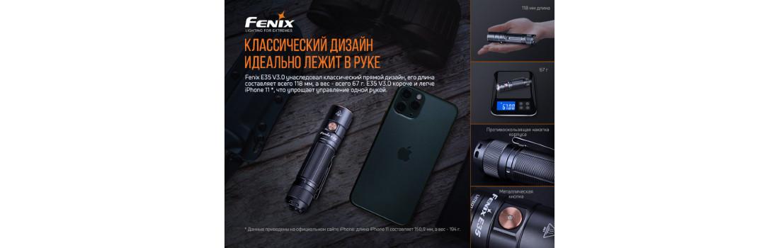 Фонарь Fenix E35 V3.0 + аккумулятор Fenix ARB-L21-5000U + кабель USB