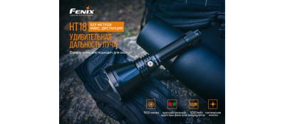 Фонарь Fenix HT18 + аккумулятор ARB-L21-5000U USB 21700