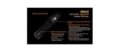 Фонарь Fenix PD35 TAC