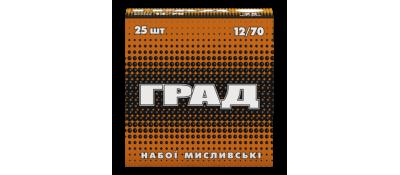 """Дробовые патроны """"Град"""", кал.12/70, №8, 9"""