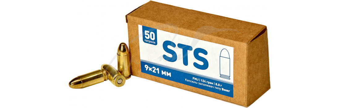 Патрон STS кал. 9x21 мм пуля FMJ масса 124 гр (8 г) 50 шт. АВЕ