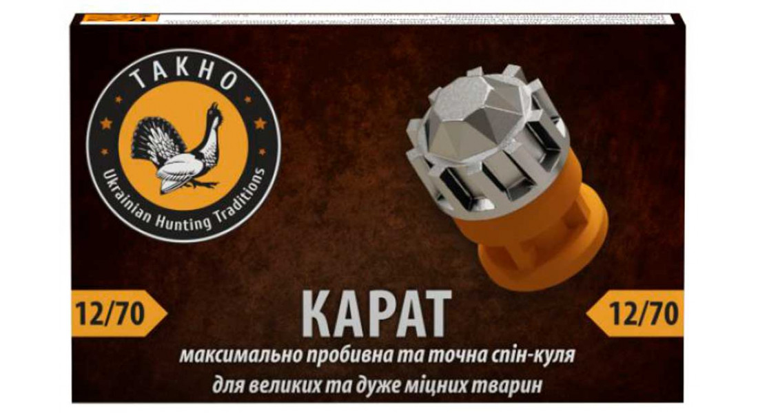"Пуля ""Карат"" патрон гладкоствольный Тахо, кал.12/70"