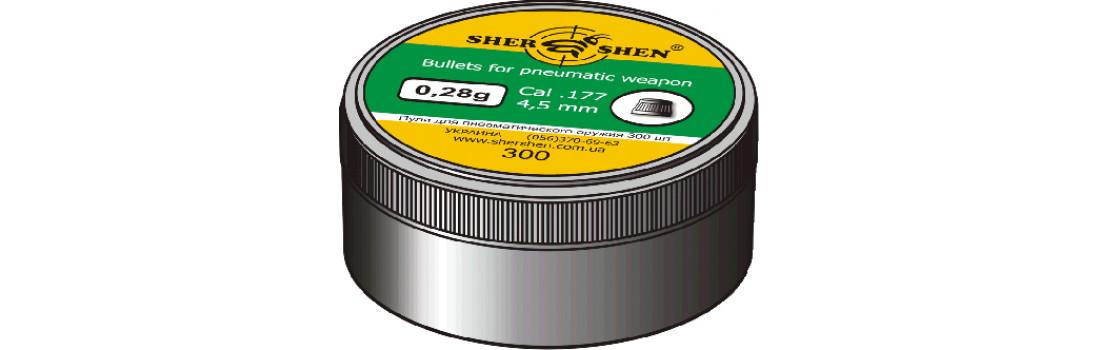 Кулі пневматичні Шершень 0,28 g 4,5 мм (300шт.)