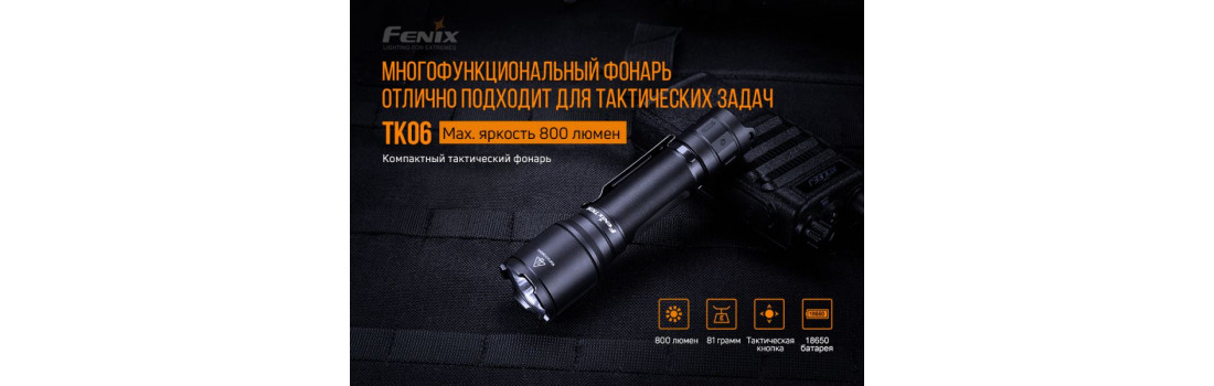 Фонарь Fenix TK06 + Аккумулятор 18650 Fenix 2600 mAh c разъемом микро-USB