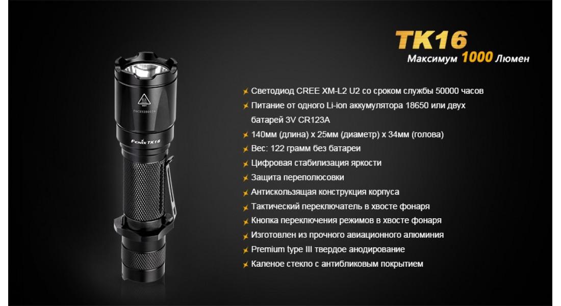 Тактический фонарь Fenix TK16 + аккумулятор Fenix 2600 mAh c USB-зарядкой