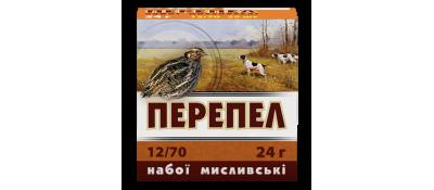 """Дробові патрони """"Перепел"""", кал.12/70, 24 гр"""