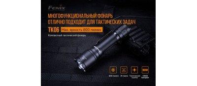 """Ліхтар Fenix TK06 + Акумулятор 18650 Fenix 2600 mAh з роз""""ємом мікро-USB"""
